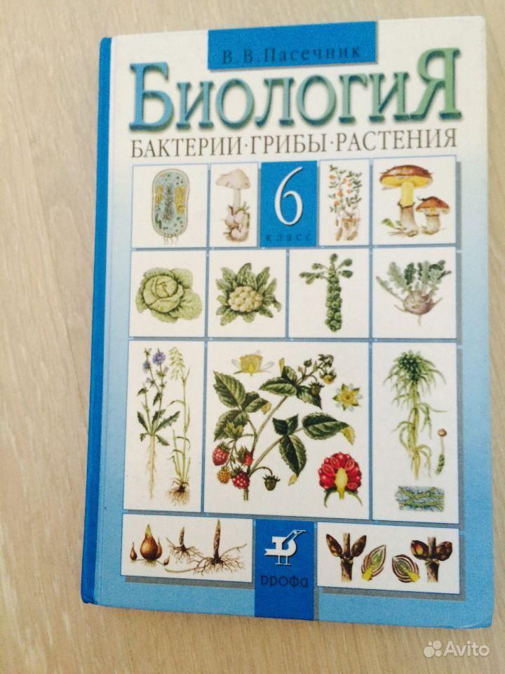 биологии решебник клаас по 6 учебник пановарёвой