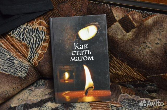 Как овладеть магией в домашних условиях прямо сейчас