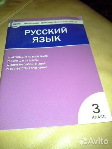 Контрольно измерительные материалы русский язык 3 класс