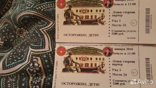 Цена билета в цирк на вернадского официальный сайт цены на новый год