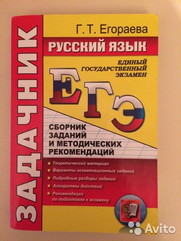 Т егораева русский язык г задачник