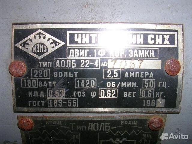 AVITO.ru - Электродвигатель однофазный аолб 22-4, СССР. гост в Железногорске.