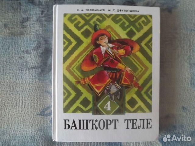 Теле башкирскому 3 по решебник башкорт языку класс