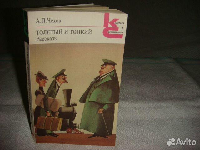 tolstiy-i-tonkiy