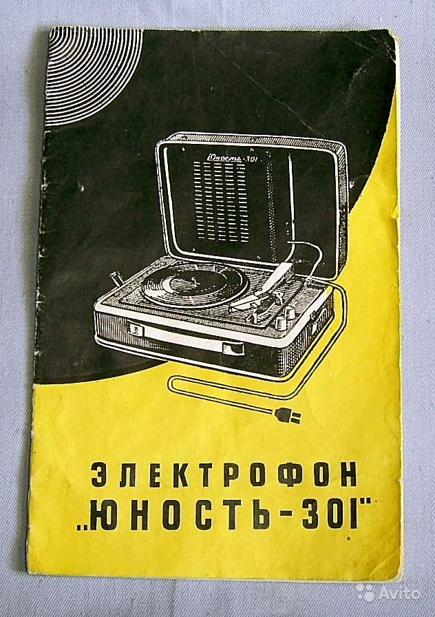 Инструкция Электрофон юность