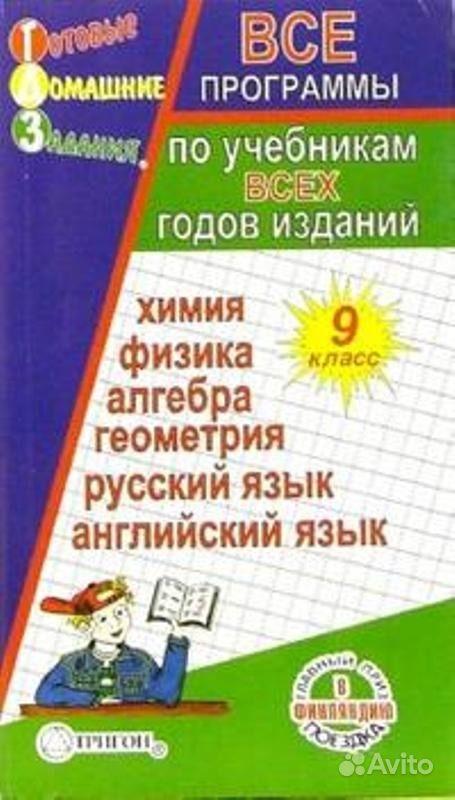 гдз алгебра английский химия физика 8