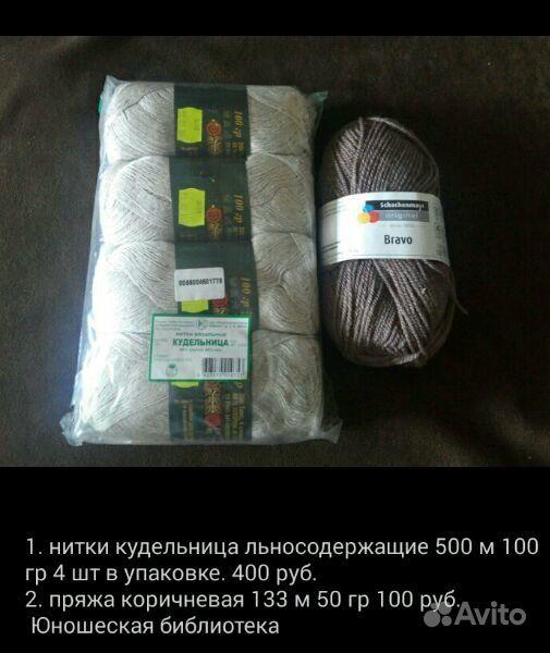 товары для вязания скрапбукинг Festimaru мониторинг объявлений