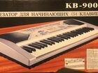 Синтезатор techno кв-900