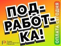 Работа подработка в москве для девушке работа девушка семей