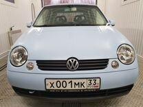 Volkswagen Lupo, 2001 г., Ярославль