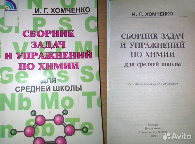 гдз и.г.хомченко сборник задач и упражнений по химии для средней школы