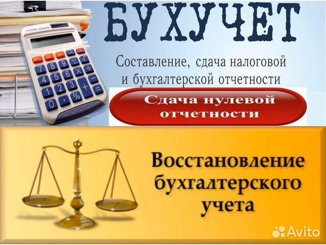 Бухгалтерские услуги по мо расходы ип на осно как правильно посчитать