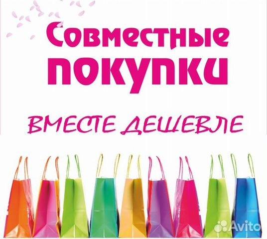 Услуги - Совместные закупки (одежда, игрушки, посуда и др) в ... 1b50f25a1cc