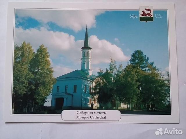 Хорошо-уфа открытки, днем россии
