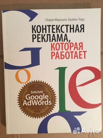 Книга про контекстную рекламу