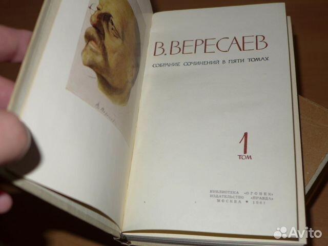 Собрание сочинений В.Вересаев 89062856337 купить 2