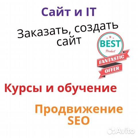 Сделать сайт seo где найти клиентов на сайта создание