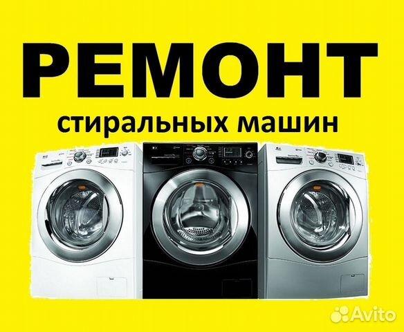 Ремонт стиральных машин на дому— фотография №1. Адрес  Республика Татарстан  ... e9bee6021d9