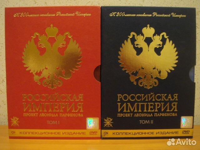 Российская империя   Объявление на Авито