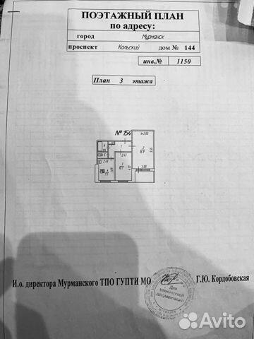Продается двухкомнатная квартира за 3 250 000 рублей. Мурманск, Кольский проспект, 144.