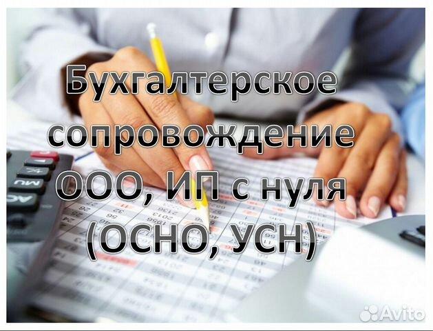 Бухгалтерское сопровождение ип услуги 1с предприятие 8.3 бухгалтерия предприятия редакция 3.0