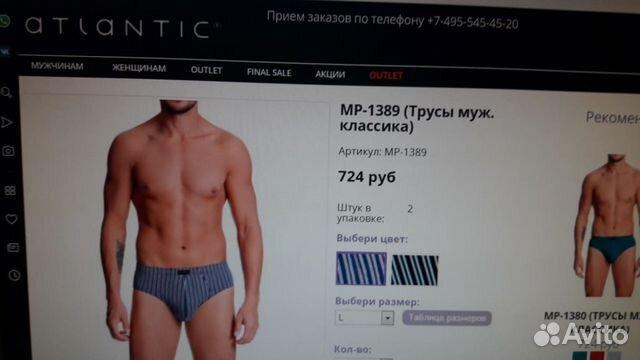 b93b58ac1fc1a Трусы мужские Atlantic классика новые | Festima.Ru - Мониторинг ...