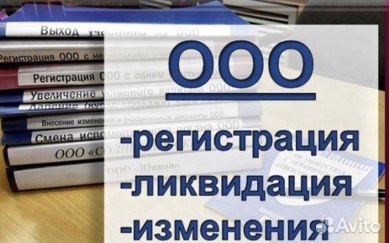 Регистрация ликвидация ооо в москве ооо рика регистрация