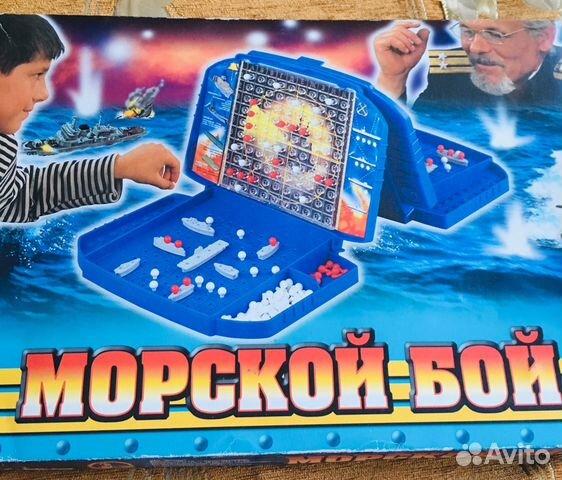 Морская бой казино играть песня казино из физрука текст