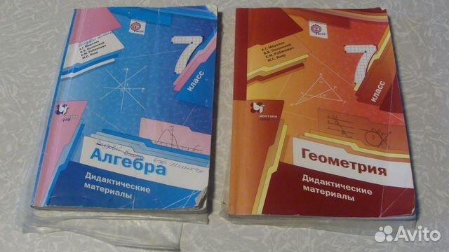 Учебник, Атласы, Дидакт. материалы. 6,7,8 классы  89275865429 купить 3