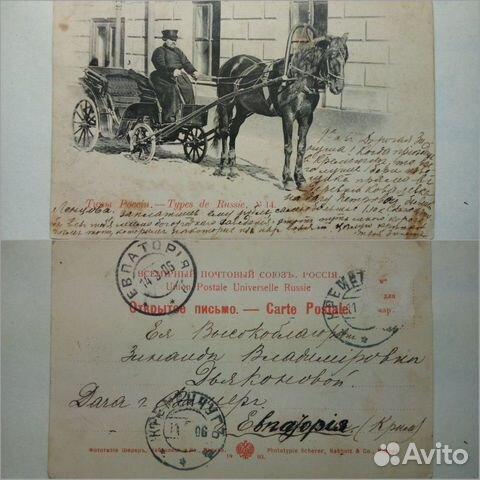 добраться открытки почтовые до 1917 года вот таким