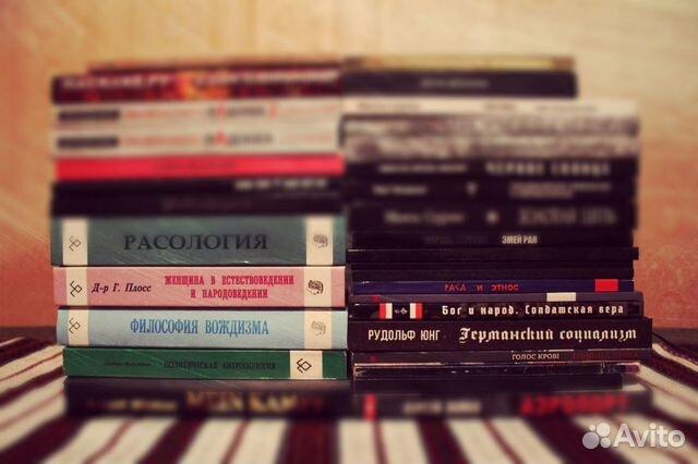 Книги: история/язычество/мифология/руны 89672668783 купить 1