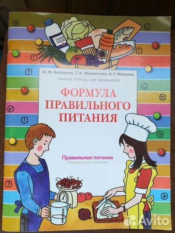 Формула правильного питания 89533193368 купить 1