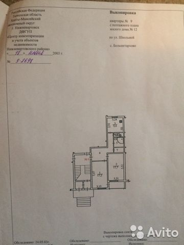 2-к квартира, 66.9 м², 1/2 эт. 89822208093 купить 3