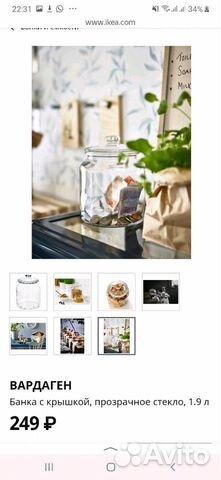 Банка Вардаген/ IKEA/Новая 89043787310 купить 4