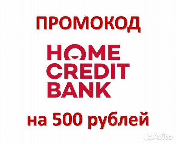 хоум кредит новосибирск номер телефона кредит наличными микрозаймы в москве