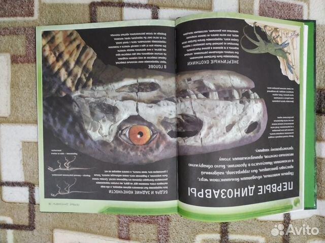 Энциклопедия динозавров 89136584432 купить 4