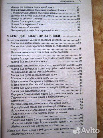 Книга. Кремлевская аэробика для лица