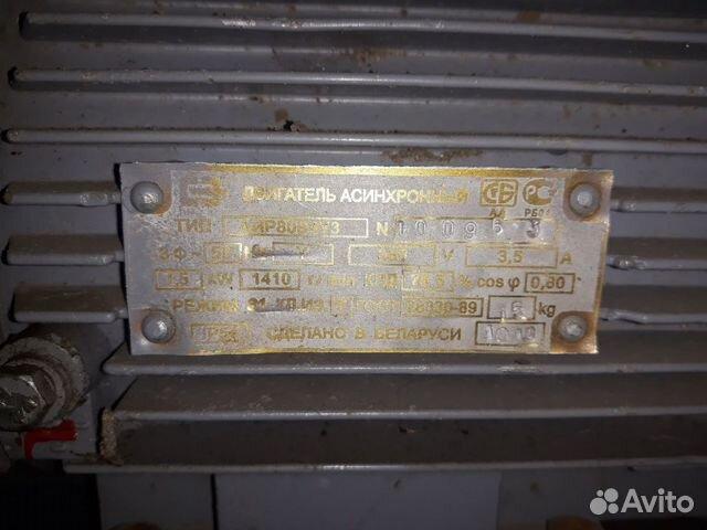 Электродвигатель 89999691215 купить 9