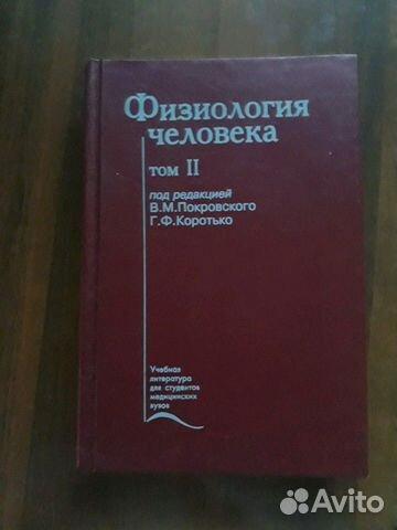 Книга  89142064205 купить 1