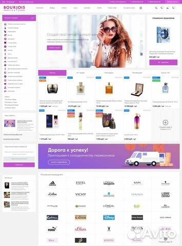 Готовый интернет-магазин косметики и парфюмерии  89676082788 купить 1