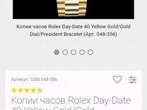 Часы Rolex Day-Date