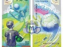 100 рублей. (Чемпионат Мира 2018)