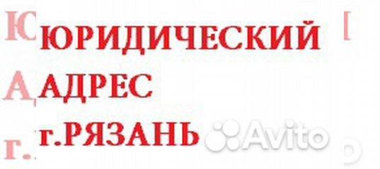 адрес регистрация ип рязань