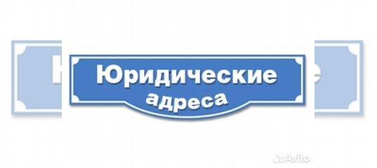 Юр адрес для регистрации ооо москва не массовый учет услуг в бухгалтерии