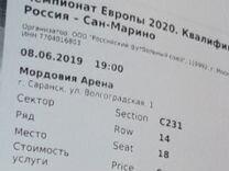Билет на матч Россия - Сан Марино