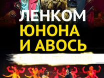 Билеты в Ленком, Юнона и Авось, 17 июня