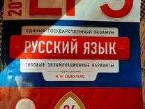 Сборник егэ по русскому языку 2019
