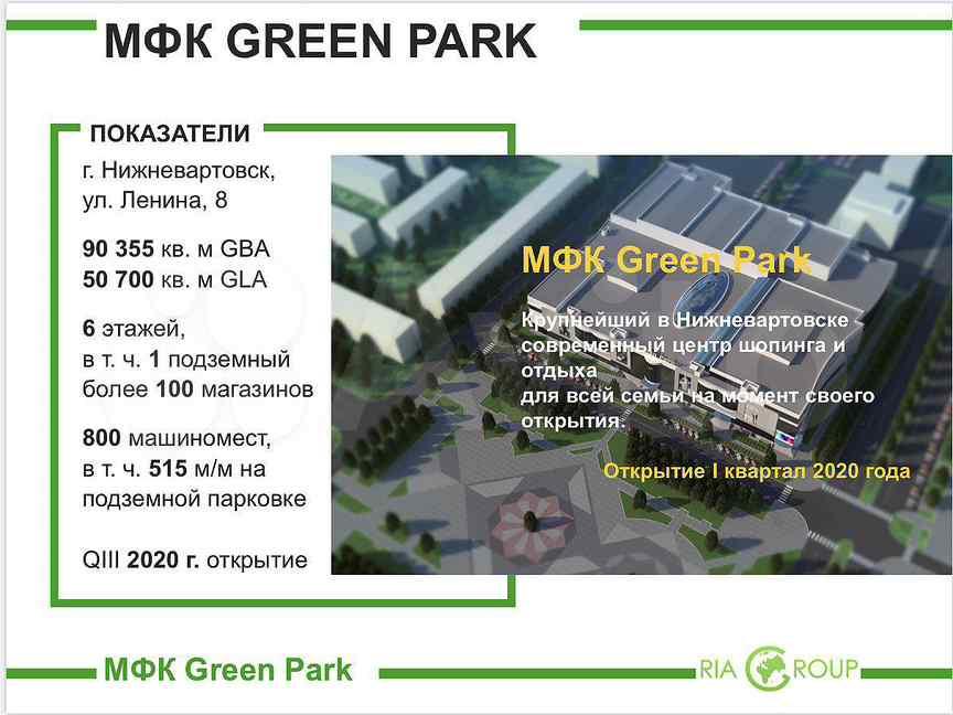 Грин Парк Нижневартовск Официальный Сайт Какие Магазины