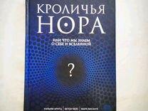 """Книга """"кроличья нора"""" психология — Книги и журналы в Геленджике"""