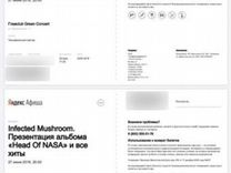 Билеты infected Mushroom